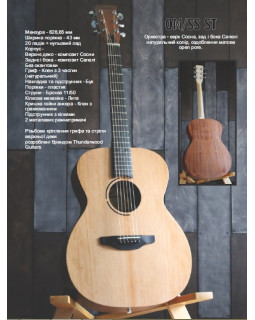 Thunderwood OM/SS ST Акустическая гитара