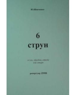 6 струн Ю.Шевченко. П'єси обробки, етюди для гітари