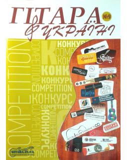 Журнал Гітара в Україні №9