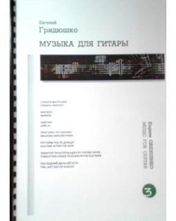 Музыка для гитары Е.Гридюшко