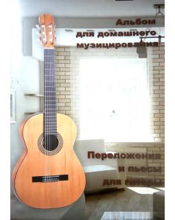 О.Копенков Альбом для домашнего музицирования