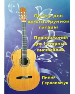 Пьесы для шестиструнной гитары Л.Герасимчук