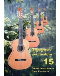 Гитарные ансамбли №15 сост. Л.Герасимчук, О.Копенков