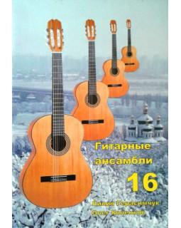 Гитарные ансамбли №16 сост. Л.Герасимчук, О.Копенков