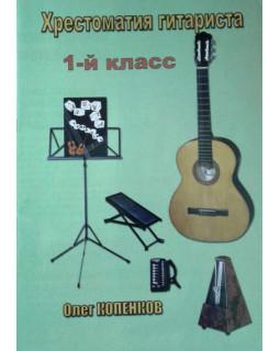 О.Копенков Хрестоматия гитариста. 1 класс