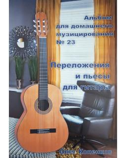 О.Копенков Альбом для домашнего музицирования №23
