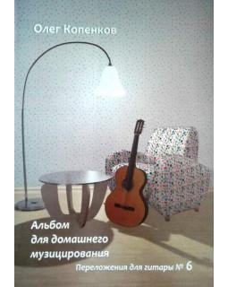 О.Копенков Альбом для домашнего музицирования №6