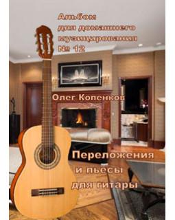 О.Копенков Альбом для домашнего музицирования №12