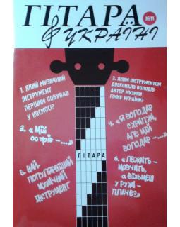 Журнал Гітара в Україні №11 2018р.