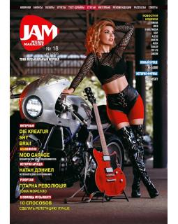 ЛІТЕРАТУРА JAM Music Magazine №18 лето 2020