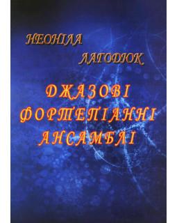 КНИГА Джазовые фортепианные ансамбли (Н. Лагодюк)