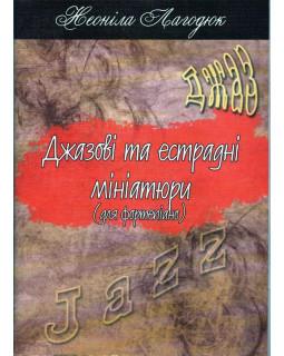 КНИГА Джазовые и эстрадные миниатюры (Н. Лагодюк)