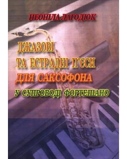 КНИГА Джазовые и эстрадные пьесы для саксофона... (Лагодюк)