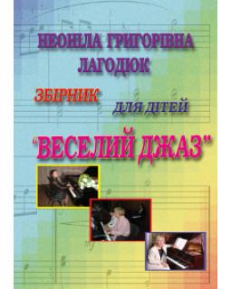 КНИГА Весёлый джаз - сборник для детей (Н. Лагодюк)