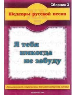"""КНИГА Шедевры русской песни. Сборник №3 """"Я тебя никогда не забуду"""""""