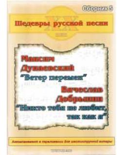 КНИГА Шедевры русской песни. Сборник №5 Дунаевский-Добрынин