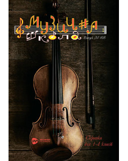 КНИГА Музична школа №108 - Скрипка для 1–4 класів