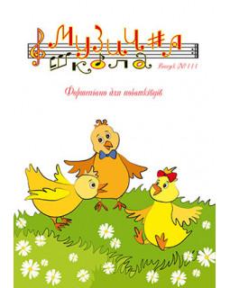 КНИГА Музична школа №111 - Фортепіано для початківців
