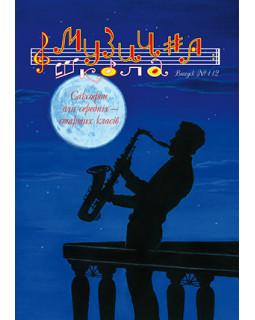 КНИГА Музична школа №112 - Саксофон (альт). Середні – старші класи