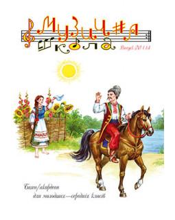 КНИГА Музична школа №114 - Баян/акордеон для молодших-середніх класів