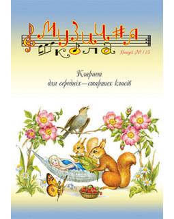 КНИГА Музична школа №115 - Кларнет для середніх-старших класів