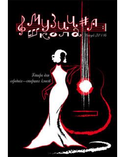 КНИГА Музична школа №116 - Гітара для середніх-старших класів