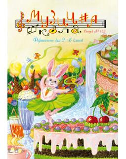 КНИГА Музична школа №133 - Фортепіано для 2–6 класів