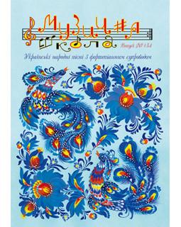 КНИГА Музична школа №134 - Українські народні пісні з фортепіанним супроводом