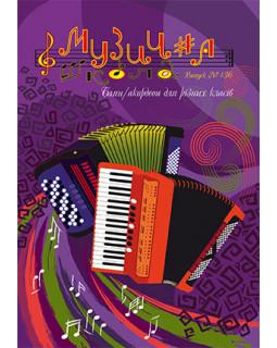 КНИГА Музична школа №136 - Баян/акордеон для 1–6 класів
