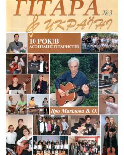 Журнал Гитара в украине №3