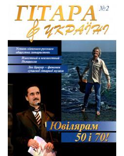 Журнал Гитара в Ураине №2