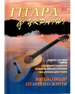 Журнал Гитара в Украине №1