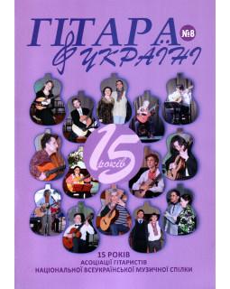 Журнал Гітара в Україні №8