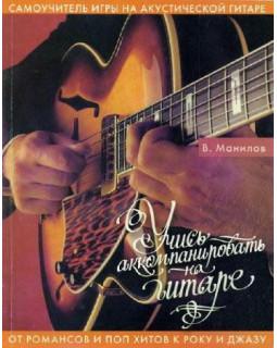 В.Манилов Учись аккомпанировать на гитаре
